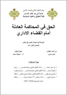 أطروحة دكتوراه: الحق في المحاكمة العادلة أمام القضاء الإداري PDF