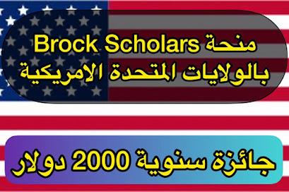 منحة Brock Scholars للطلاب الدوليين في الولايات المتحدة الأمريكية 2021