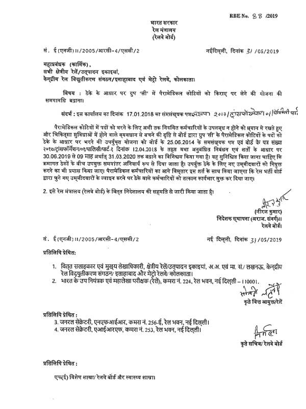 railway-board-order-no-rbe-88-2019-hindi-paramnews