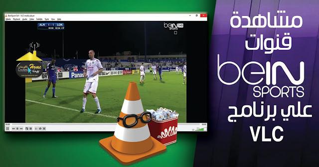 سر جديد موجود ببرنامج VLC Media Player لمشاهدة قنوات Bein Sports