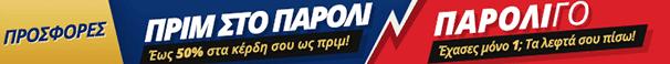 Ελλάδα-Νησιά Φαρόε