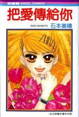 Romansu ni Tsutaete Manga