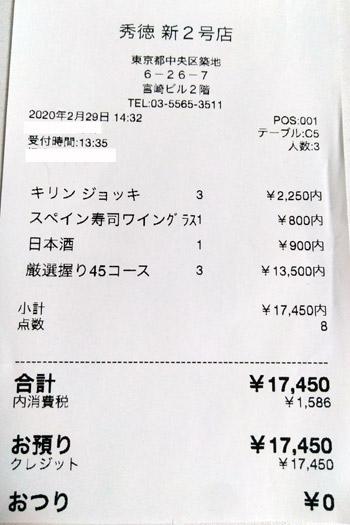 秀徳 2号店 2020/2/29 飲食のレシート