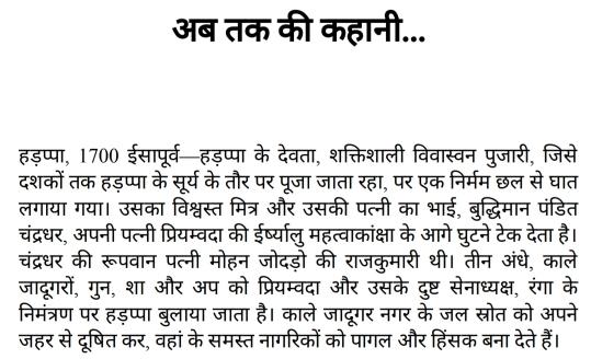 (Vinashkari Pralay) Pralay - Hindi PDF Download Free