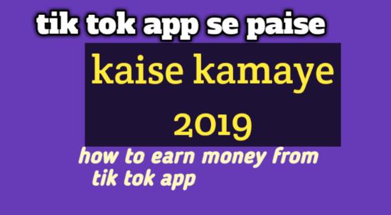 Tik tok se paise kaise kamaye, how tow earn money in tik tok 2020 ,tik