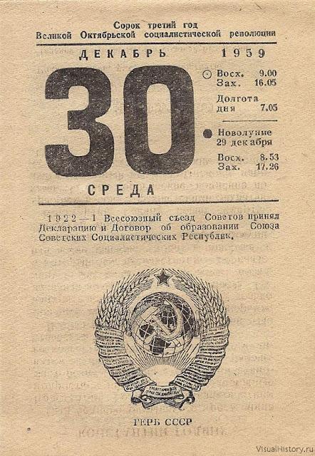 30 декабря 1959 г. (отрывной календарь Политиздата)