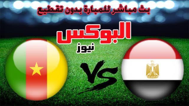 موعد مباراة مصر والكاميرون بث مباشر بتاريخ 14-11-2019 بطولة أفريقيا تحت 23 سنة