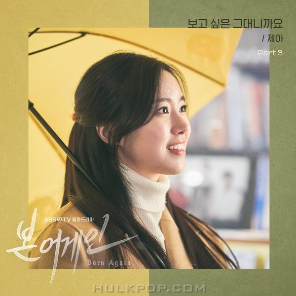 JeA – Born Again OST Part.3