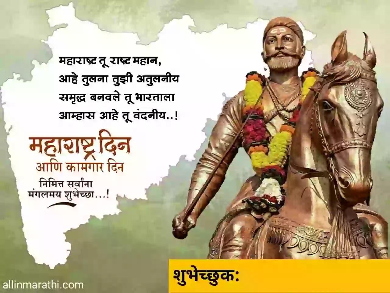 Maharashtra-din-banner