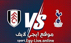 مشاهدة مباراة توتنهام وفولهام بث مباشر ايجي لايف بتاريخ 30-12-2020 في الدوري الانجليزي