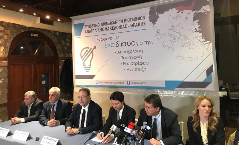 Συνεργασία ΟΒΙ με ΔΠΘ και Συνδέσμους Βιομηχανιών Βιοτεχνιών Αν. Μακεδονίας και Θράκης