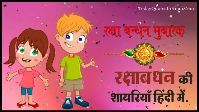 raksha bandhan special quotes in hindi, shayari of raksha bandhan