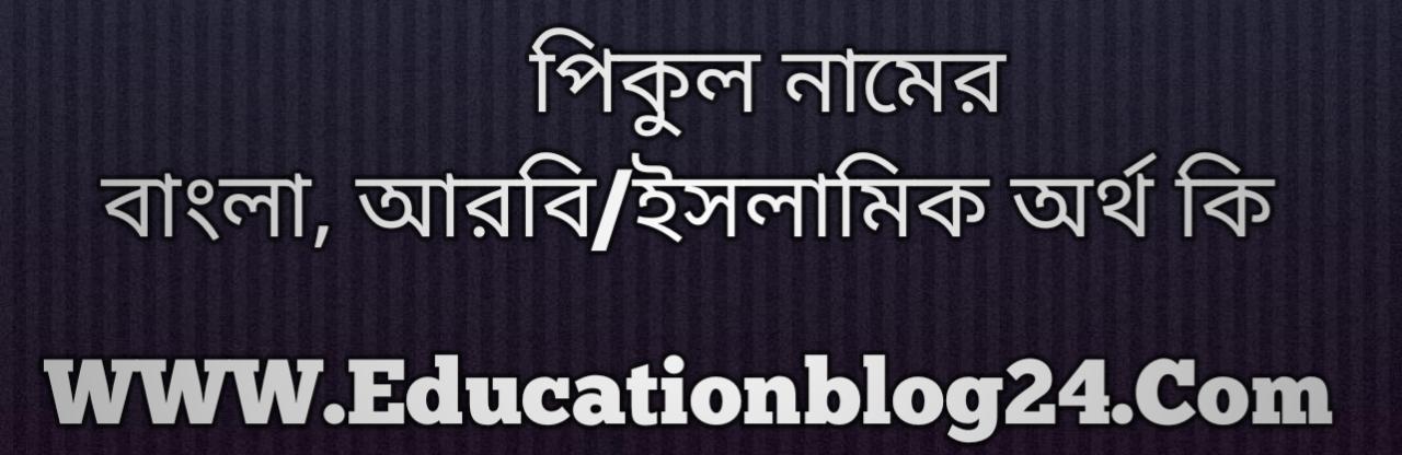 Pikul name meaning in Bengali, পিকুল নামের অর্থ কি, পিকুল নামের বাংলা অর্থ কি, পিকুল নামের ইসলামিক অর্থ কি, পিকুল কি ইসলামিক /আরবি নাম