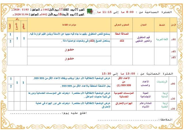 الكراس اليومي لجميع المواد السنة الخامسة 5 ابتدائي 2020/2021 Pdf