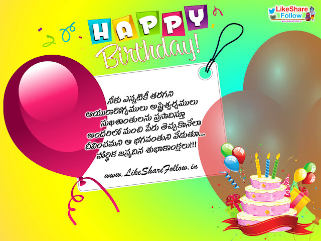 happy birthday greetings wishes text messages for son and daughter