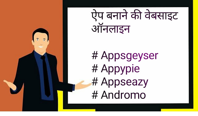 Android app kaise banaye in hindi
