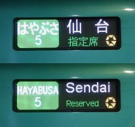 【仙台止まり!】東北新幹線 はやぶさ5号 仙台行き E5系