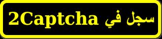التسجيل في 2captcha