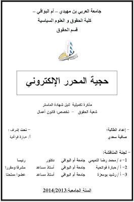 مذكرة ماستر: حجية المحرر الإلكتروني PDF