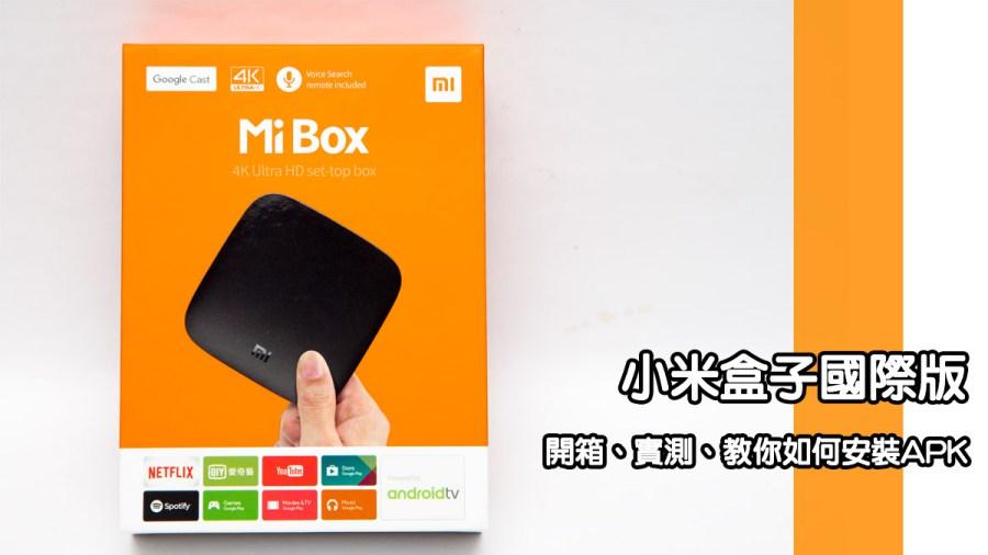 小米盒子國際版開箱實測!教您如何安裝第三方軟體APK@蘋果夜報A2N - 蘭顏堂
