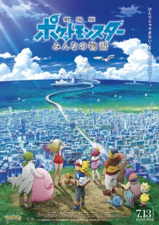 Pokemon Movie 21: Minna no Monogatari Subtitle Indonesia
