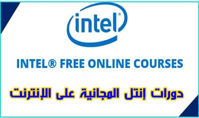 دورات إنتل المجانية على الإنترنت من أكاديمية إنتل مع شواهد مجانية