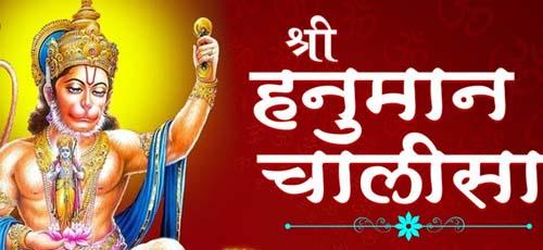 Shri Hanuman Chalisa Lyrics in Hindi | English