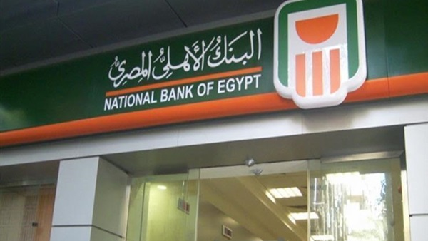 """فتح باب التقديم بوظائف البنك الاهلى المصرى للخريجين """" هندسة - تجارة - حقوق """" - بفروع المحافظات والتقديم على الانترنت"""