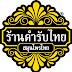 """""""ตำรับไทย สมุนไพรไทย"""" แจกยาฟ้าทะลายโจร ฟรี  ชวนคนไทยเสริมภูมิต้านทานสู้ """"ไวรัสโควิค-19"""""""
