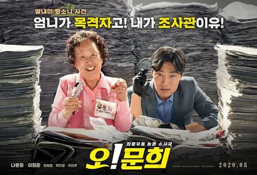 film korea Oh! My Gran