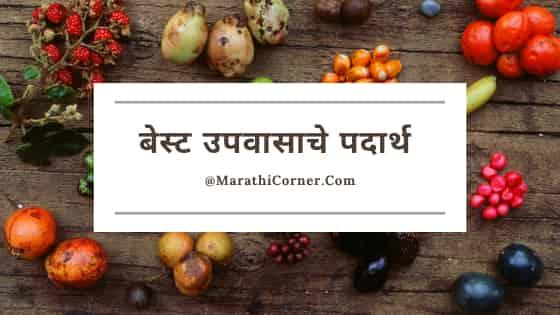 Upvasache Padarth in Marathi