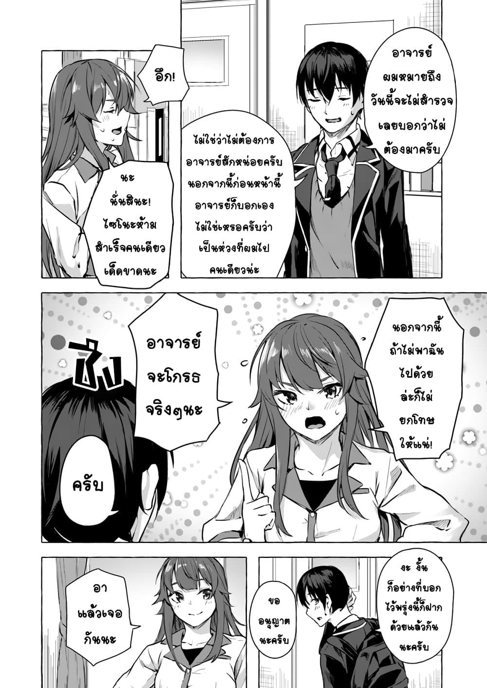 อ่านการ์ตูน Sex and Dungeon! ตอนที่ 10 หน้าที่ 13