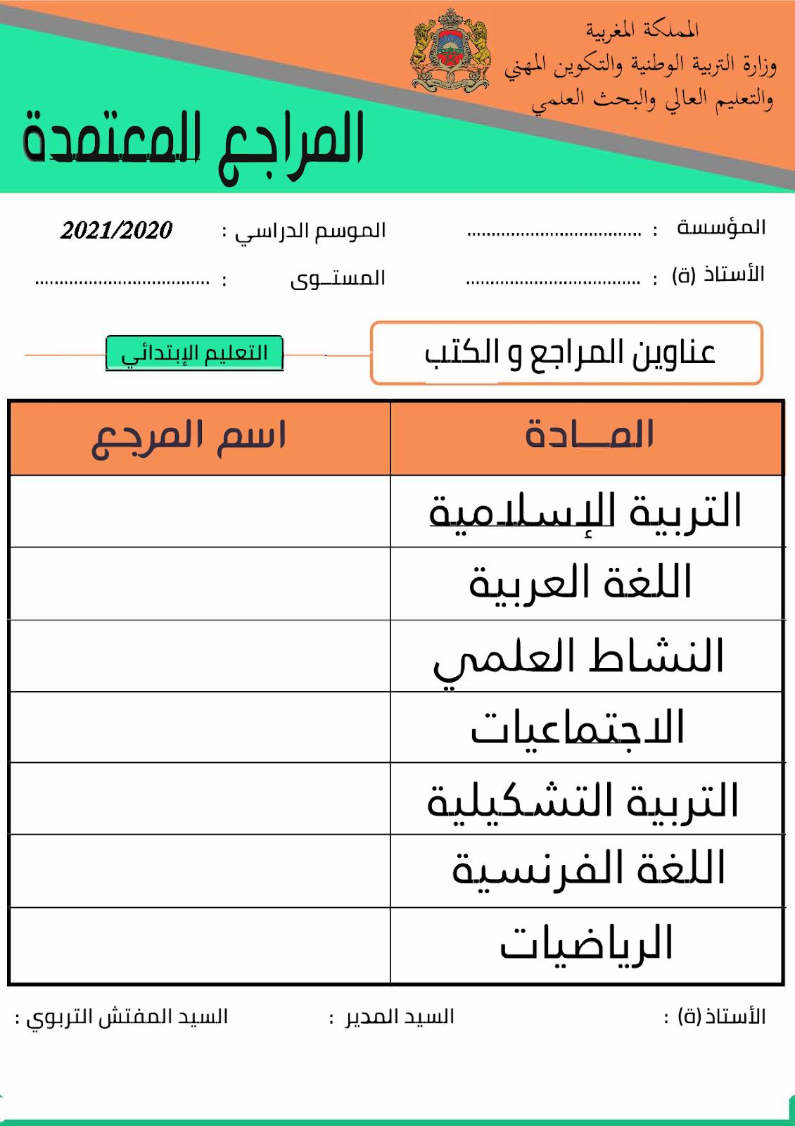 لائحة المراجع المعتمدة - الموسم الدراسي 2021/2020