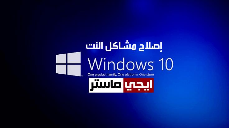 اصلاح مشاكل النت في ويندوز 10 بدون برامج