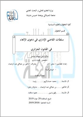 مذكرة ماستر: سلطات القاضي الإداري في دعوى الإلغاء في القانون الجزائري PDF