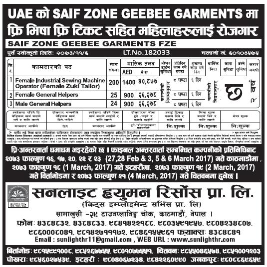Free VISA Free Ticket Jobs in UAE for Nepali, Salary Rs 40,807