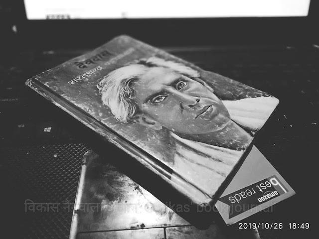 देवदास - शरतचन्द्र चट्टोपाध्याय