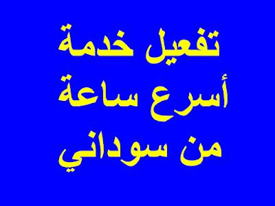 تفعيل خدمة أسرع ساعة من سوداني