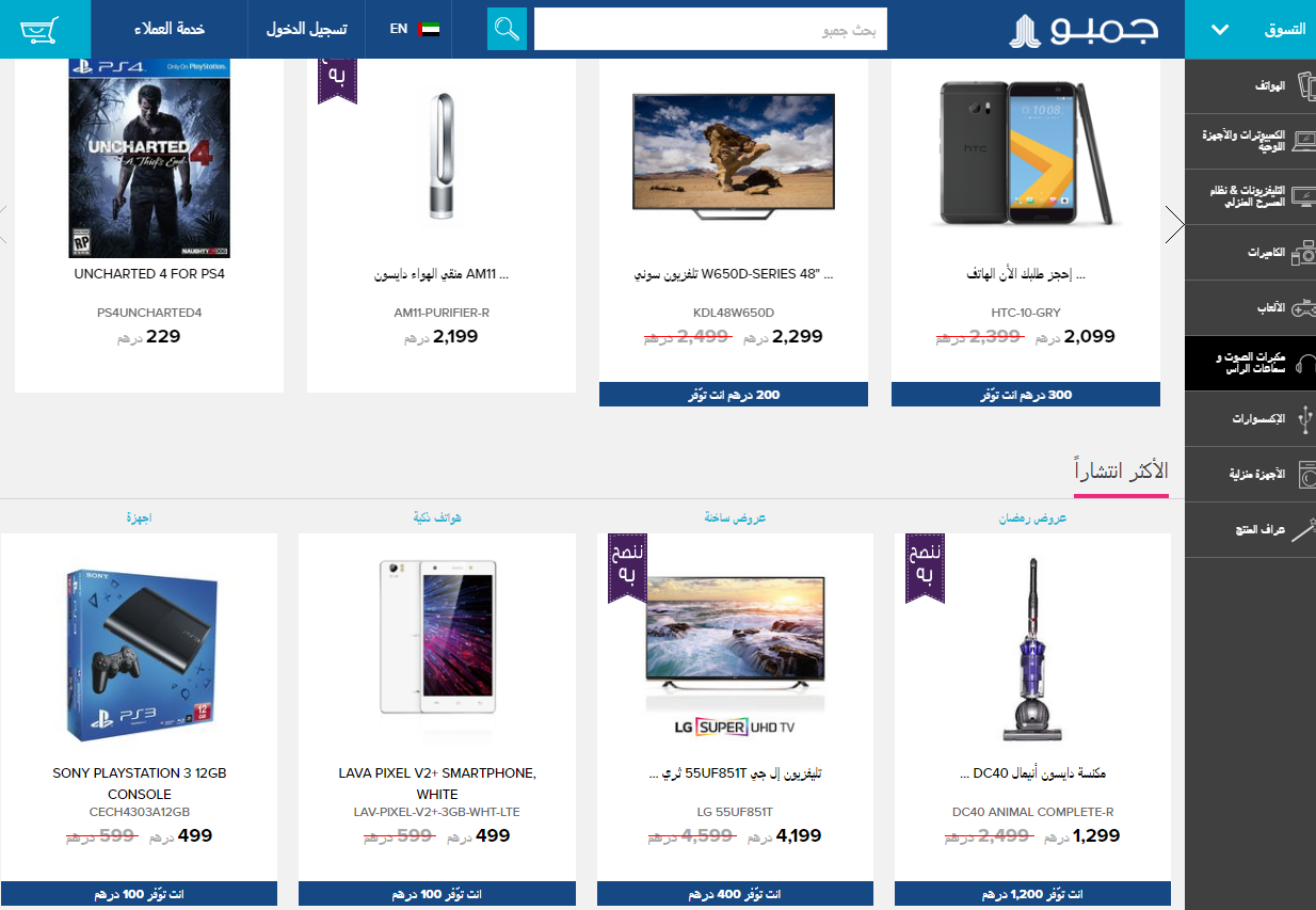 13acabc5d9d6c أفضل موقع إماراتي لشراء الأجهزة الإلكترونية عبر الانترنت - موقع عرب شوبينج