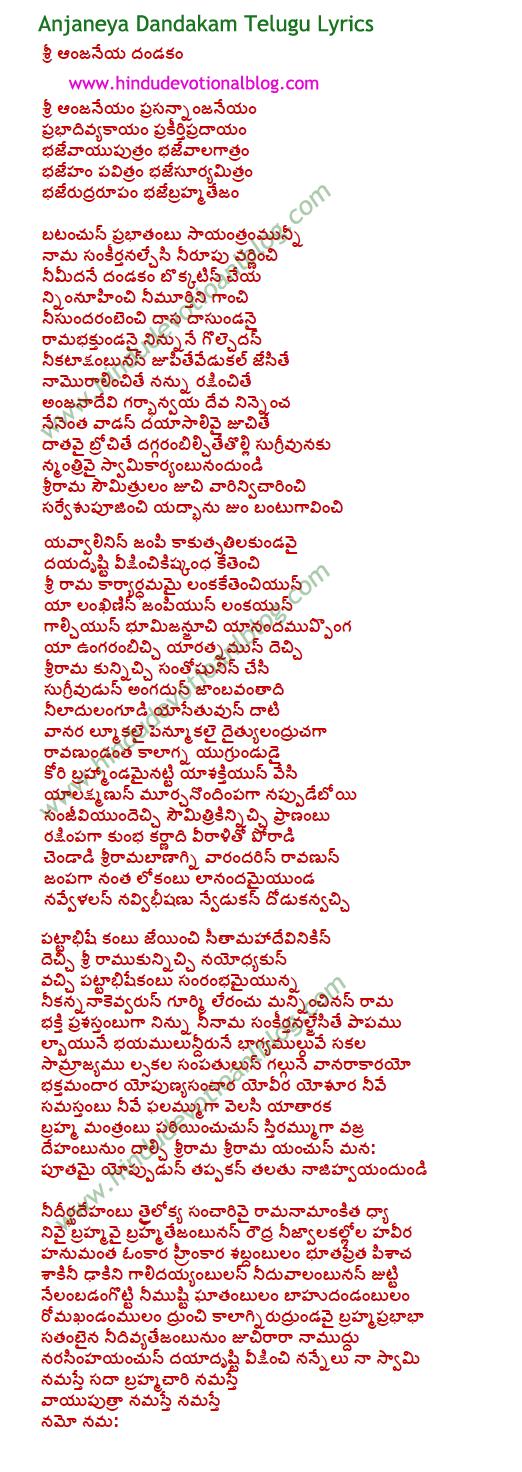 Hanumath Mangalashtakam Lyrics | Hindu Devotional Blog