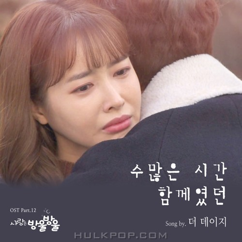 The Daisy – LOVE IS BUBBLE OST Part.12