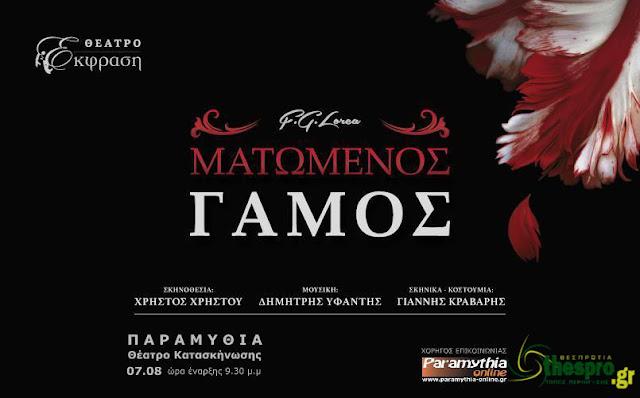 Ο «Ματωμένος Γάμος» την Κυριακή 7 Αυγούστου στο Θέατρο Κατασκήνωσης στην Παραμυθιά