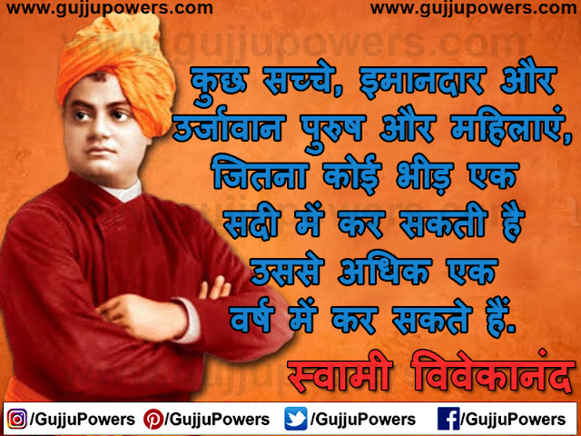 swami vivekananda speech in hindi