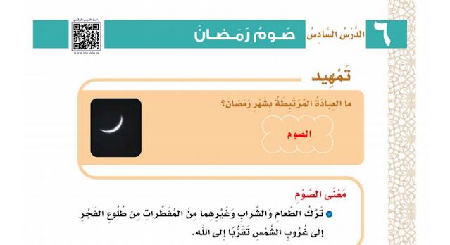 حل درس صوم رمضان التوحيد للصف الثالث ابتدائي