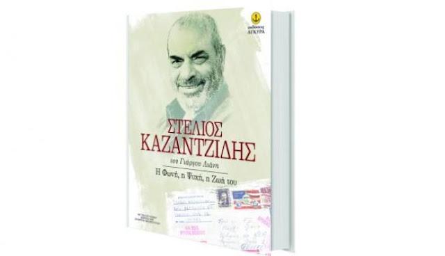 Βιβλιοπαρουσίαση για τον Στέλιο Καζαντζίδη στο Σύλλογο Ποντίων Ελευσίνας