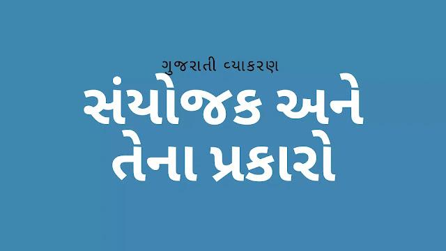 ગુજરાતી વ્યાકરણ - સંયોજક અને તેના પ્રકારો