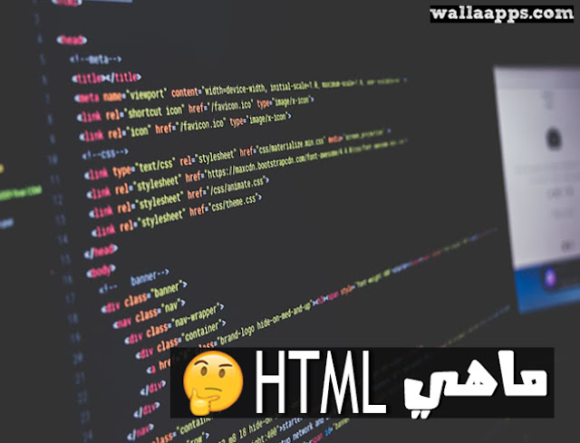 ماهي لغة html