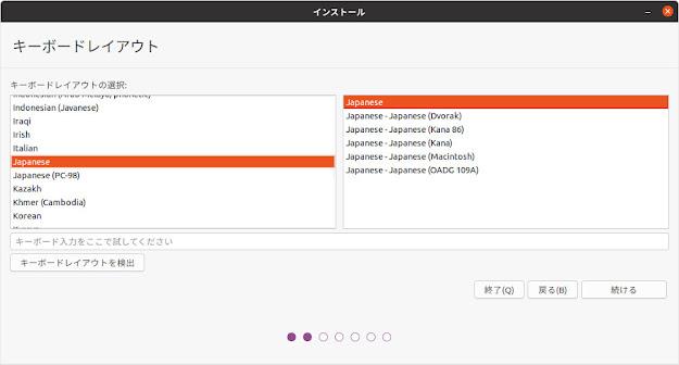 Ubuntuインストール画面2