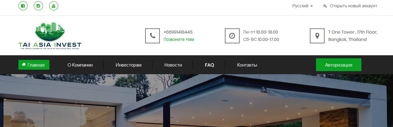 Мошеннический сайт tai-invest.com – Отзывы, платит или лохотрон?