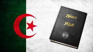 بحث حول التعديل الدستوري في الجزائر 2016